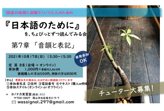 f:id:yononaka-jsh:20210922000133j:plain