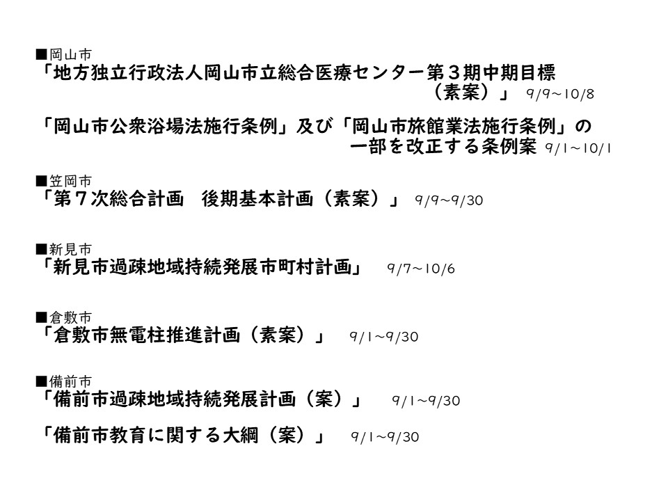 f:id:yononaka-jsh:20210923224925j:plain