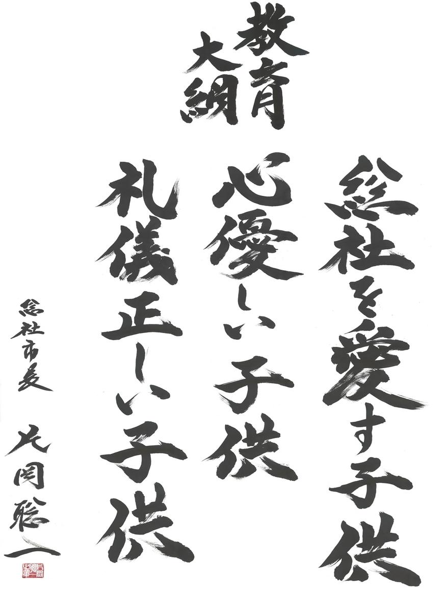 f:id:yononaka-jsh:20210923231007j:plain