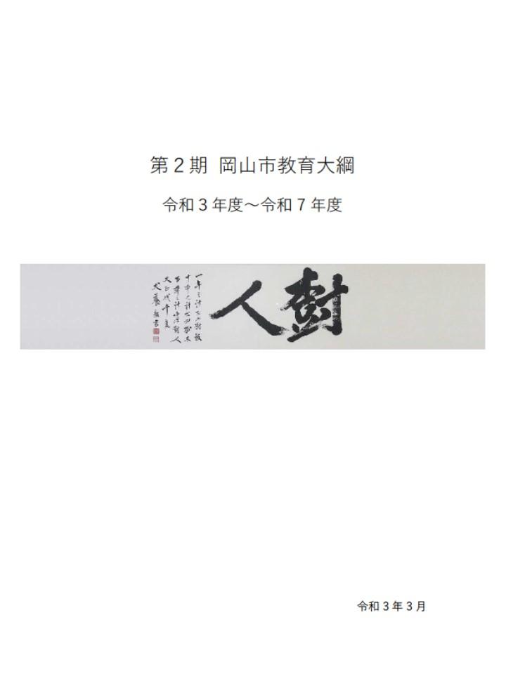 f:id:yononaka-jsh:20210923231021j:plain