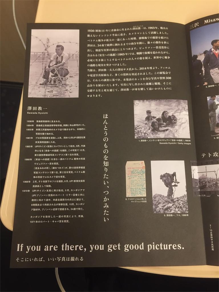 f:id:yonpei704:20161120183914j:image