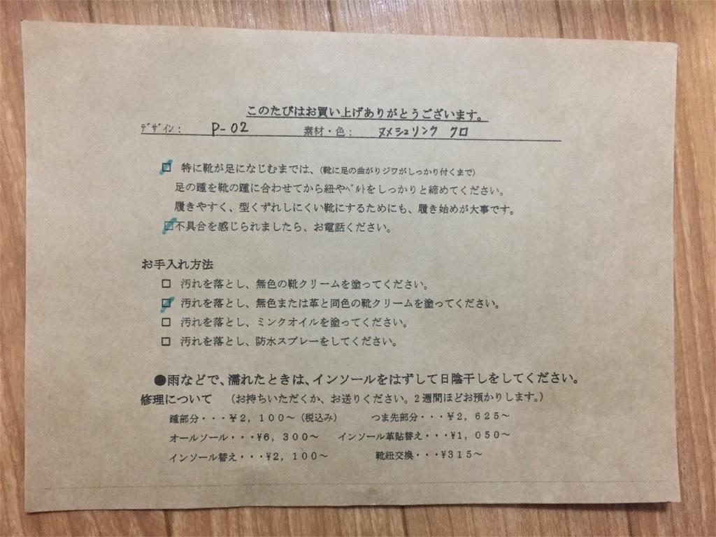 f:id:yonpei704:20161211165917j:plain