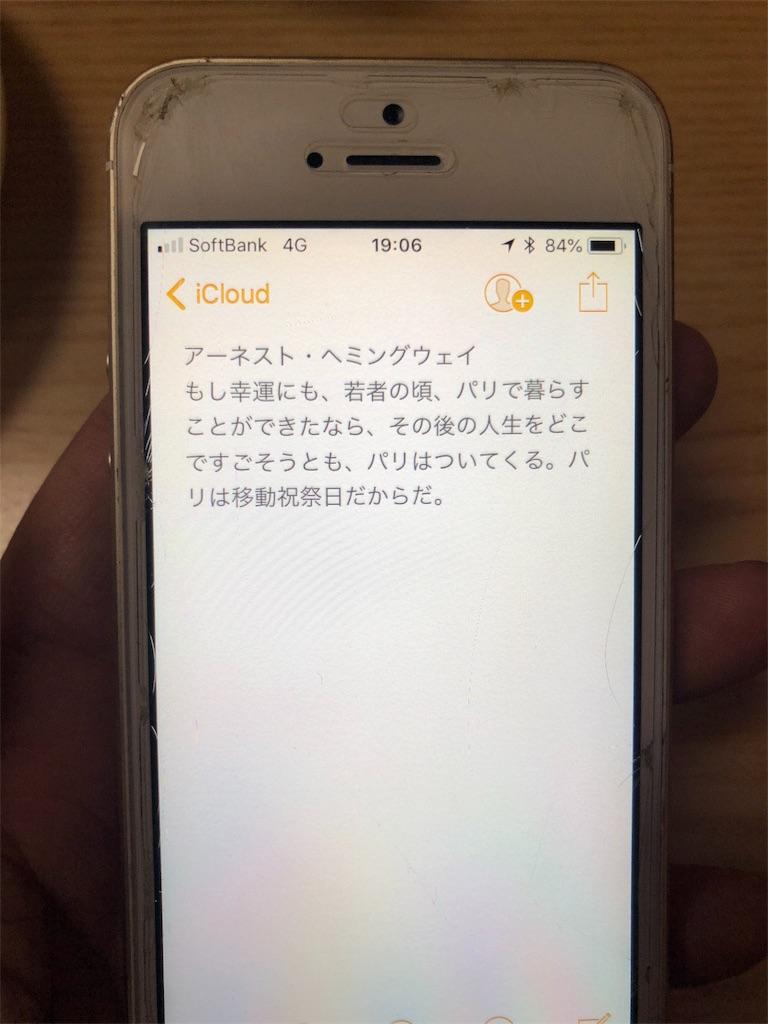 f:id:yonpei704:20181229084931j:image