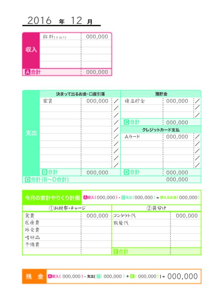 f:id:yonroku:20161026231749j:plain