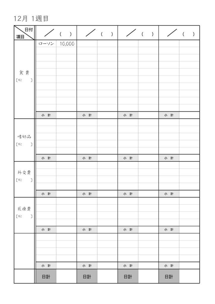 f:id:yonroku:20161026231927j:plain