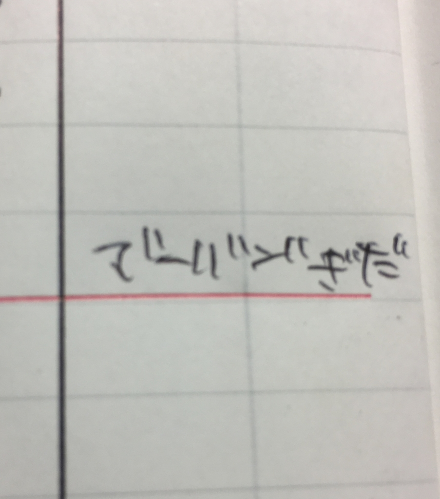 f:id:yonroku:20161223074339j:plain
