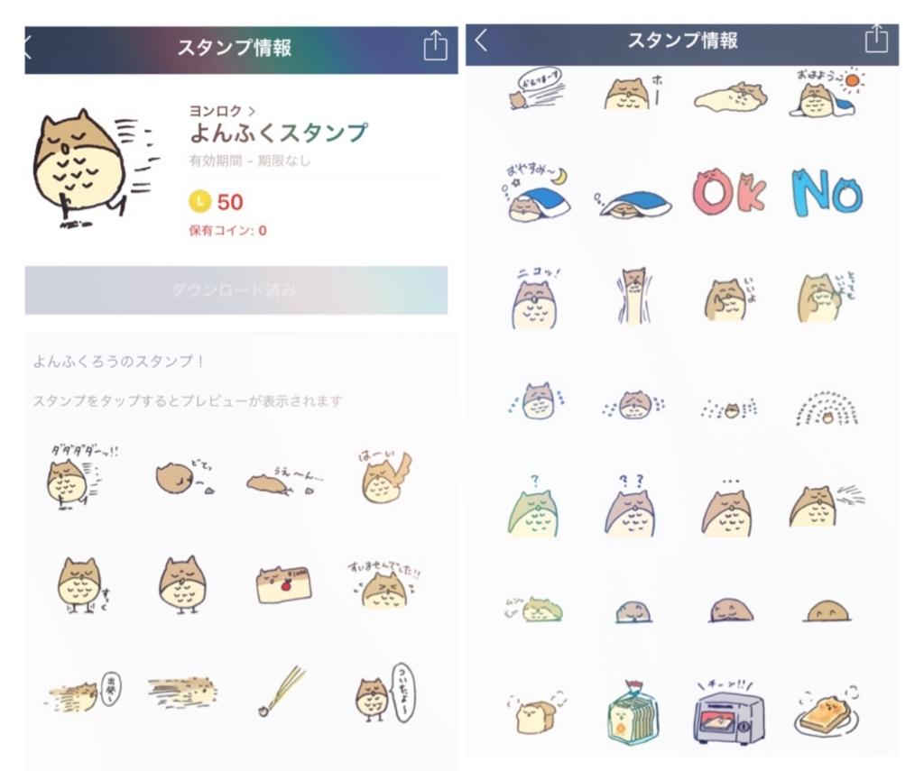 f:id:yonroku:20171008105111j:plain