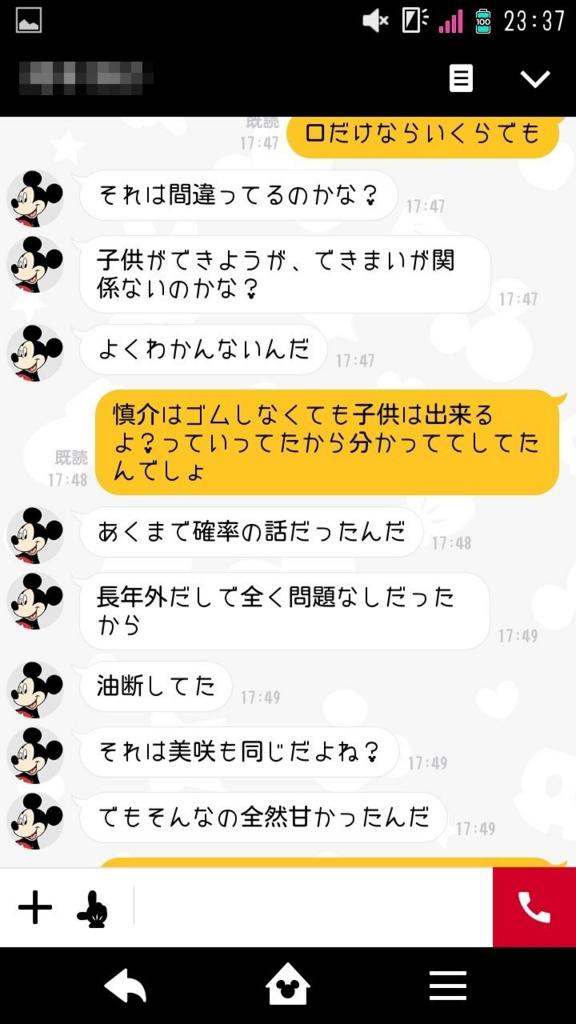 f:id:yonshimai:20150720085040j:plain