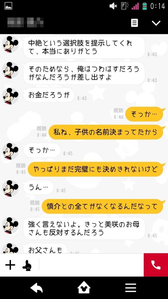 f:id:yonshimai:20150720085044j:plain