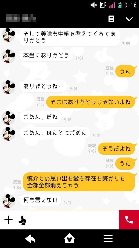 f:id:yonshimai:20150720085054j:plain