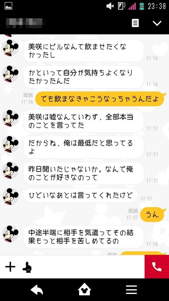 f:id:yonshimai:20150720085102j:plain