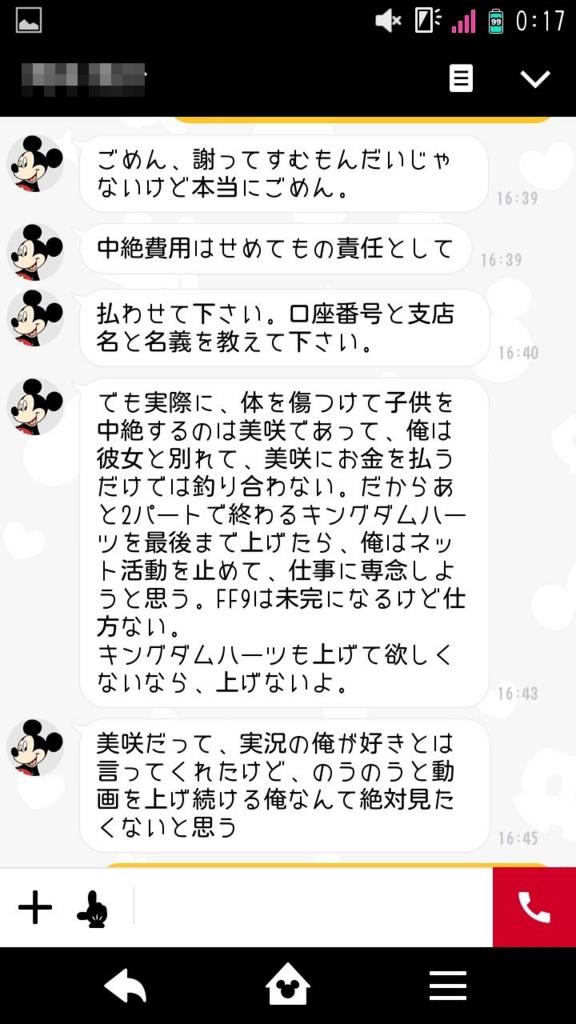 f:id:yonshimai:20150720085202j:plain