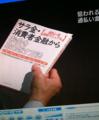 NHKクローズアップ現代過払い金