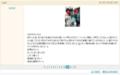 AKB48楽屋招待の女子高生、mixi投稿画像