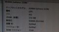グラフィックスはNVIDIA GeForce320M 256MB