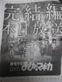 読売の一面広告「魔法少女まどか☆マギカ」完結編