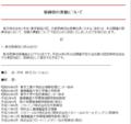 新任取締役 楽天 村井純