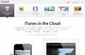 日本国内で、iTunes in the Cloudを開始
