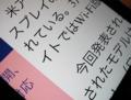 The new iPad Retina ディスプレイ 日本語