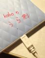 楽天Kobo、USBケーブル接続向き