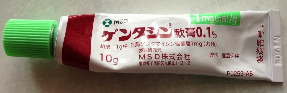 粉 瘤 軟膏 ゲンタシン