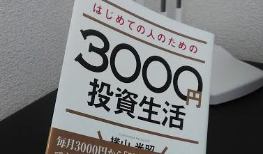 はじめての人のための3000円投資生活の表紙