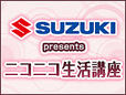 img_suzuki-niconico