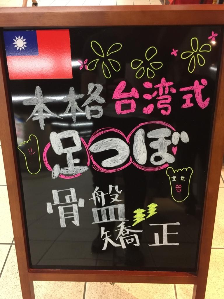 静岡のおすすめマッサージ店花蓮