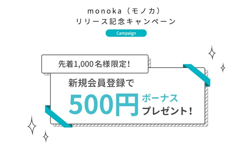 キャッシュバックサービスmonoka(モノカ)