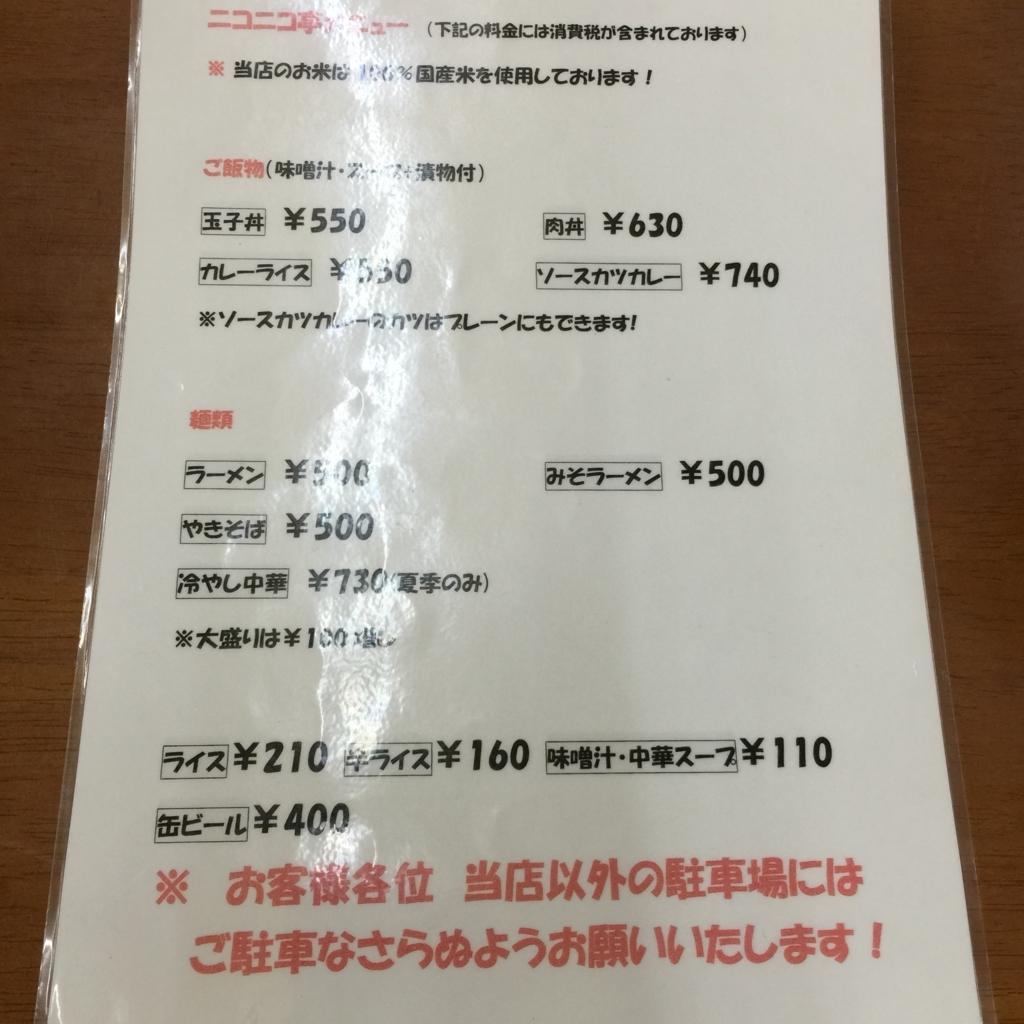 渋川ニコニコ亭ソースカツ丼