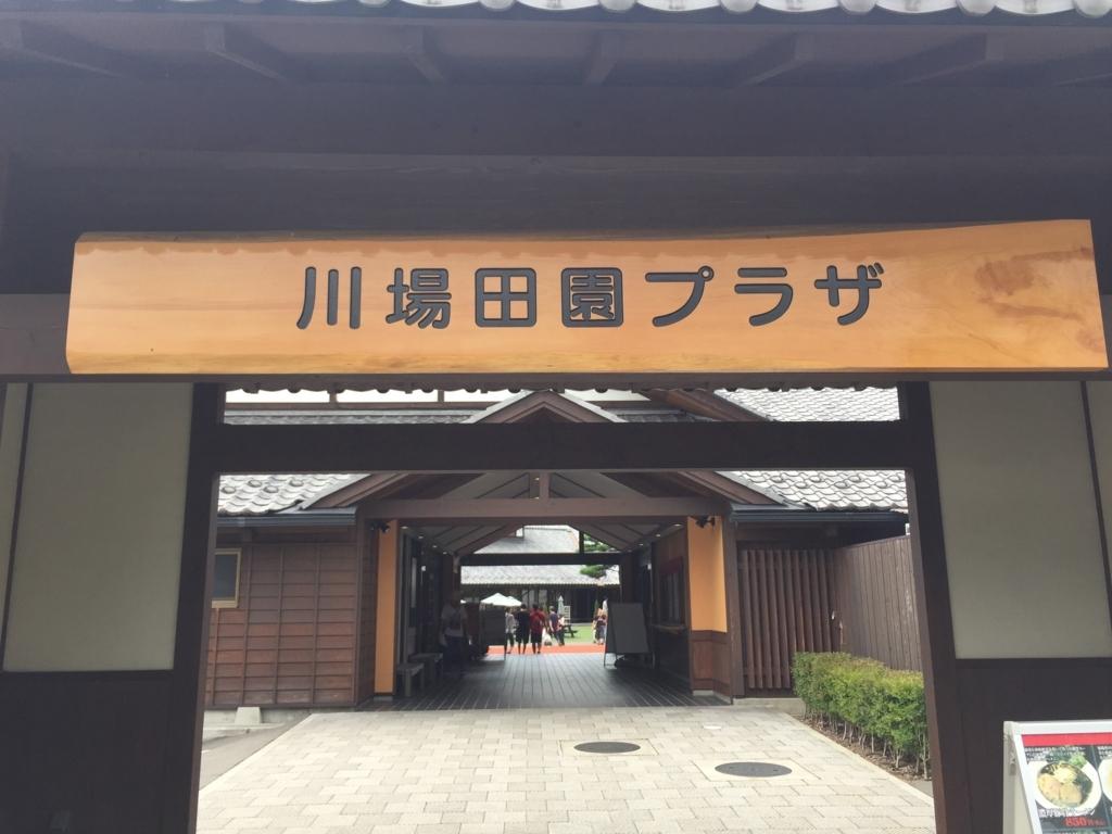 人気の道の駅川場田園プラザ