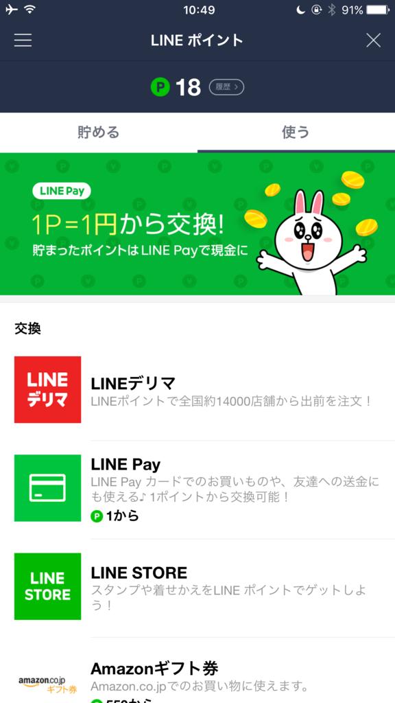 LINE Payカードのおすすめ