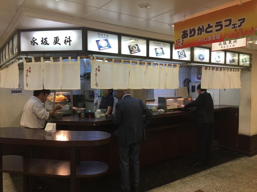 新宿駅立ち食いそば