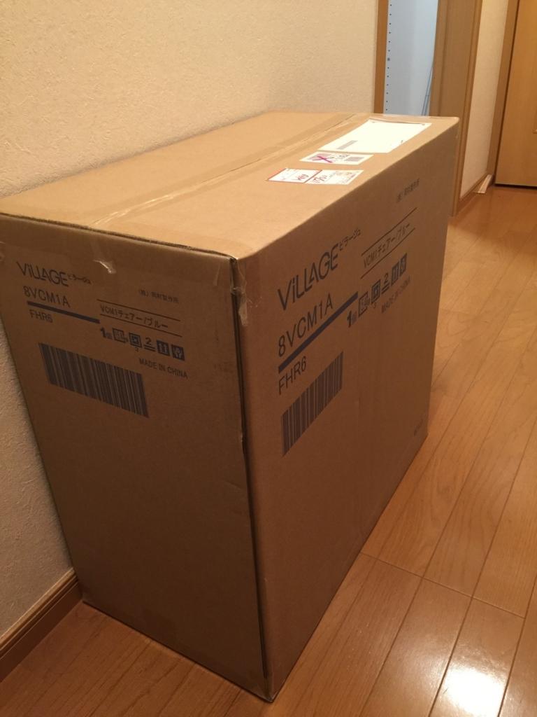 岡村製作所の椅子ビラージュ