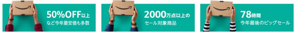 Amazon サイバーマンデー2017