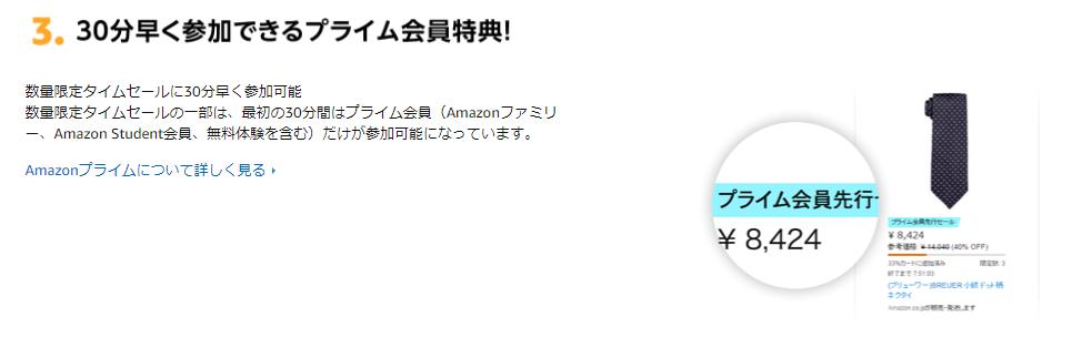Amazon サイバーマンデー2017プライム会員