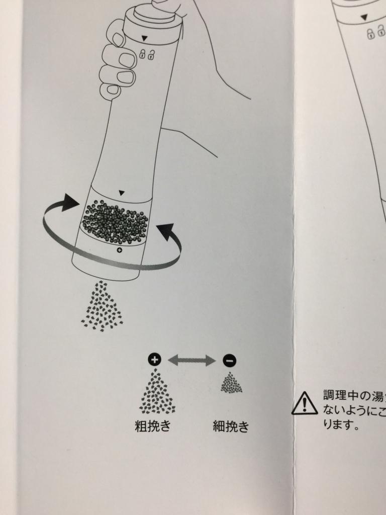 ラッセルホブス 電動ミル ソルト&ペッパー