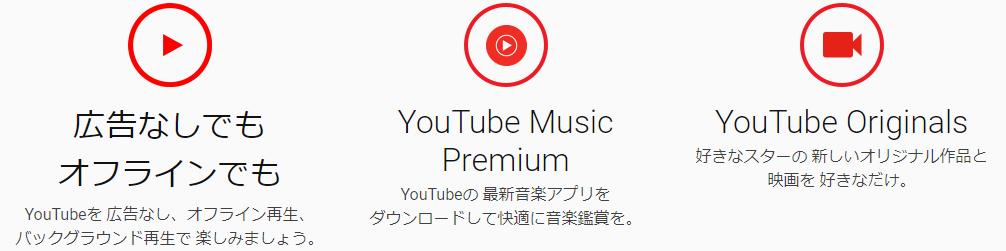 YouTubePremiumとは?