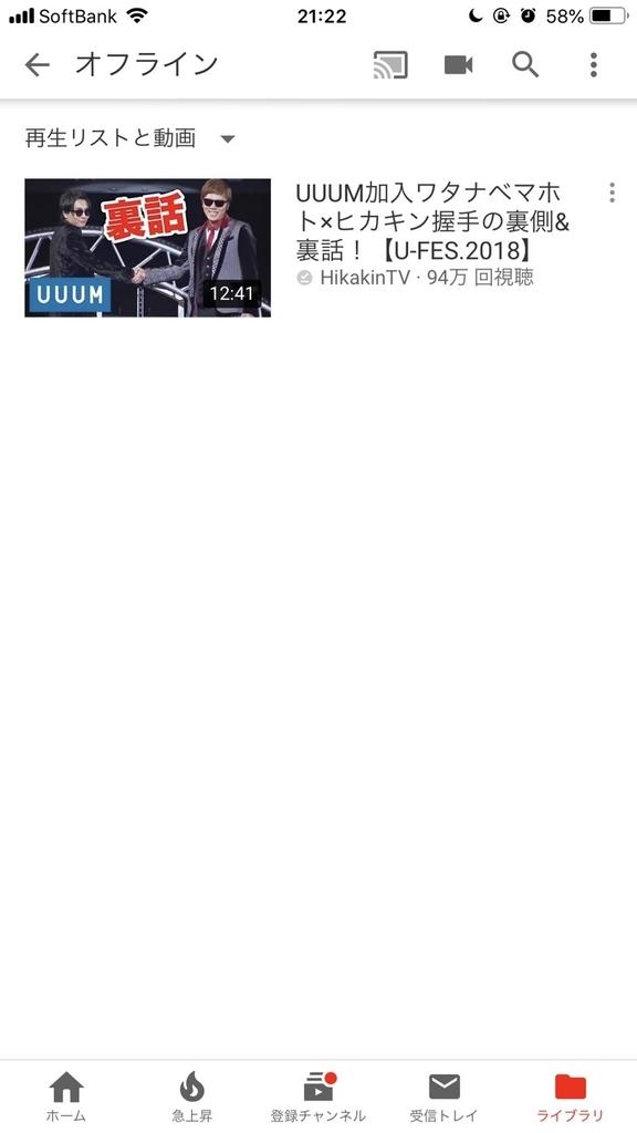 YouTubePremiumオフライン再生