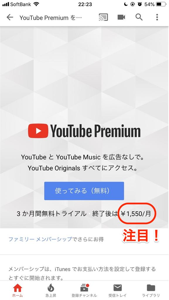 YouTubePremium申し込みはパソコンから