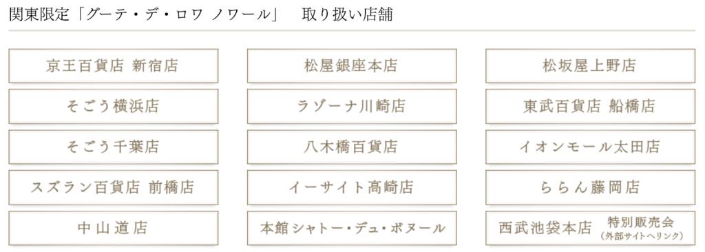 ガトーフェスタハラダ関東限定商品グーテ・デ・ロワ・ノワール