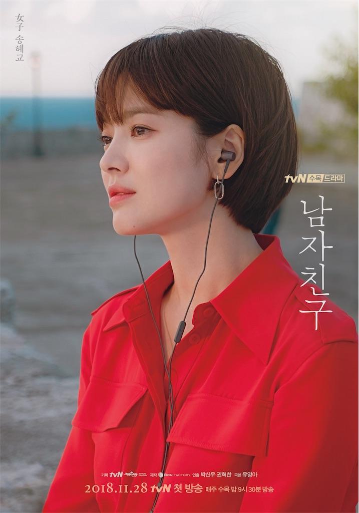 ボーイ フレンド 韓国 ドラマ 感想