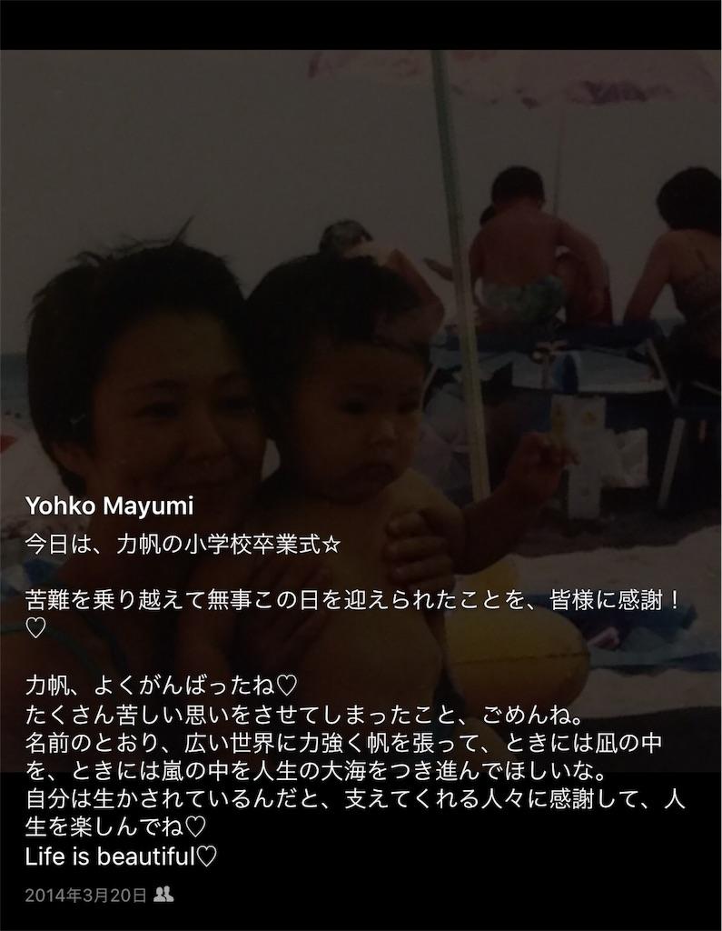 f:id:yoomayu:20170320225609j:image