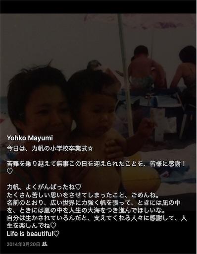 f:id:yoomayu:20181204131644j:image