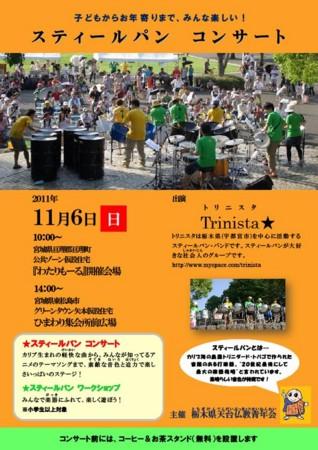 f:id:yooosuke:20111030214353j:image:w180