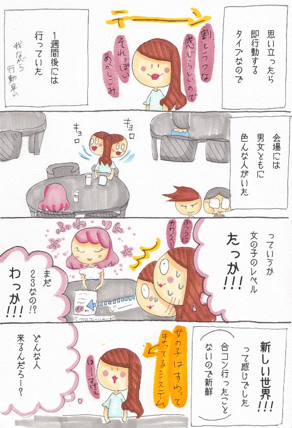 f:id:yoosanxwatashi:20180208123912j:plain
