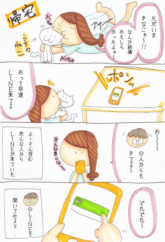 f:id:yoosanxwatashi:20180208131723j:plain