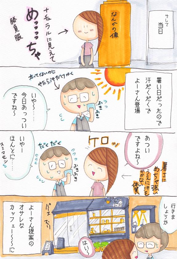 f:id:yoosanxwatashi:20180212155416j:plain