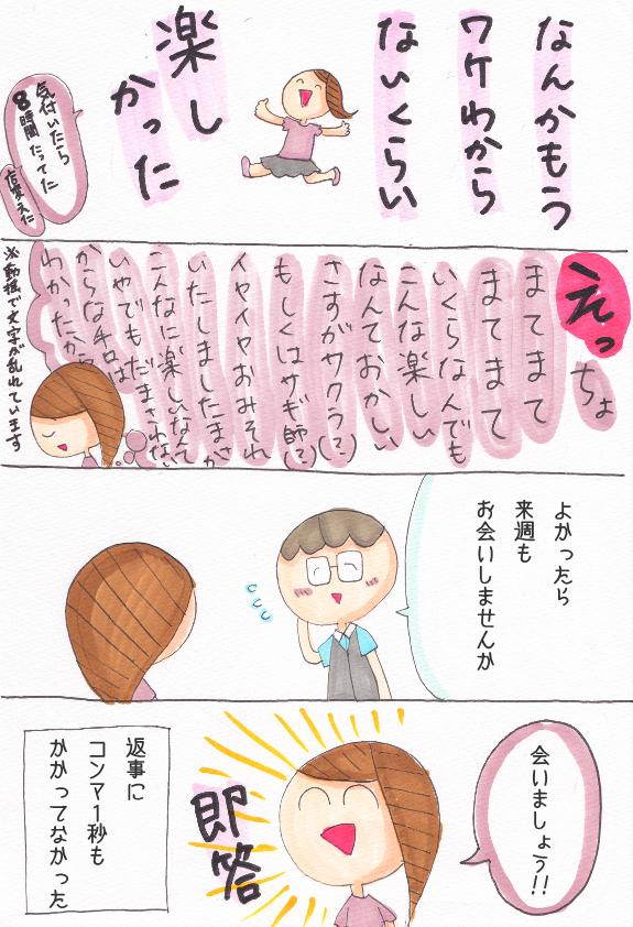 f:id:yoosanxwatashi:20180305170623j:plain