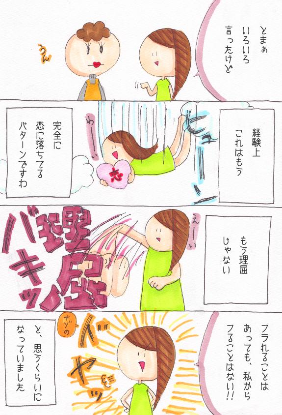 f:id:yoosanxwatashi:20180311171800j:plain